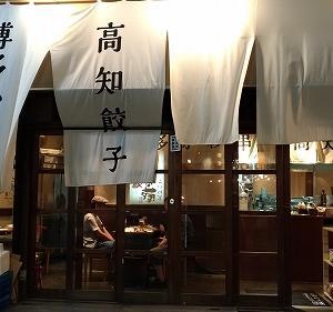ゴールデンマジック(DDホールディングス系列)の酒場フタマタに行ってきた。