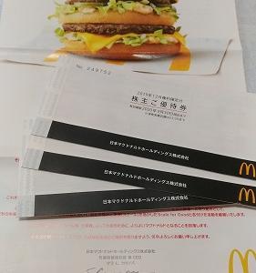 日本マクドナルドから株主優待券が来た~♪