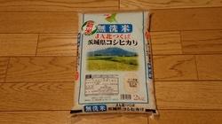 エコス(7520)からお米2kgが届きました!
