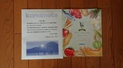 カナモト(9678)から優待カタログが届きました!