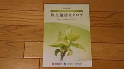 めぶきFGと千葉銀行から優待カタログが届きました!