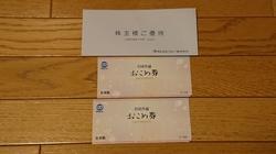 キムラユニティーからおこめ券が届きました!