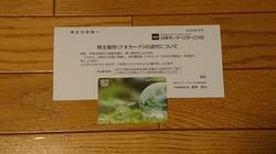 日本モーゲージサービスが株主優待制度変更