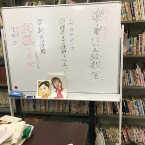 にがお絵教室(令和2年1月)