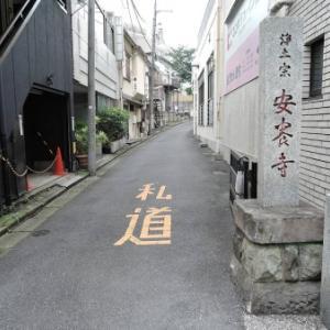 安養寺の庚申塔(新宿区住吉町)