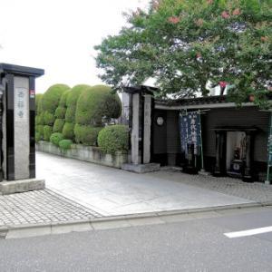 西福寺の石仏・庚申(北区豊島)