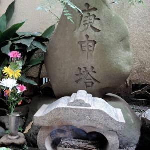 王子善光寺の庚申塔(北区豊島)