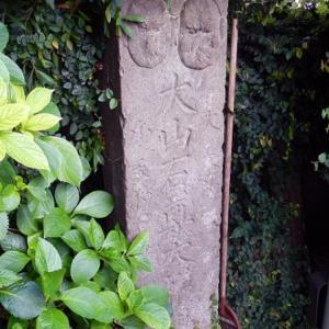 大山道道標と旧陸軍標石(渋谷区代々木)