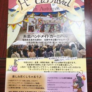 糸島ハンドメイドカーニバル2019