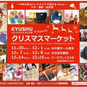 クリスマスマーケット 九州ハンドメイドフェスタ