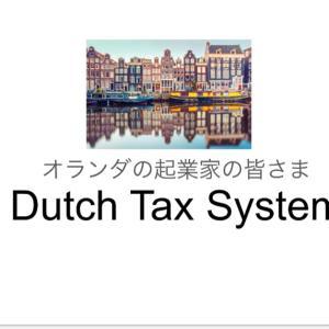 オランダ オランダ会計の説明会(zoom) ビギナー向け