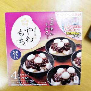 午後のアイスクリーム