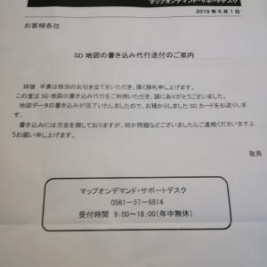 ハイエース 純正ナビ地図無料更新!?