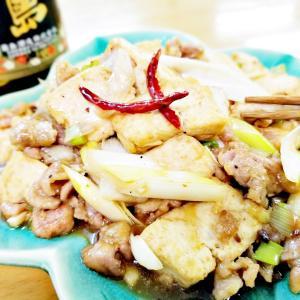 四川風葱焼豆腐☆