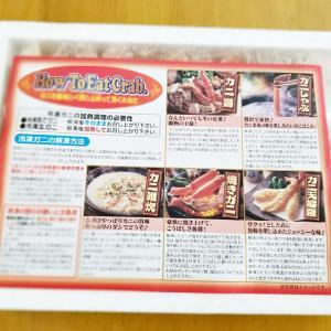 蟹味噌がたっぷりの鍋料理☆