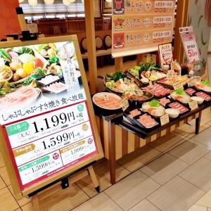 しゃぶ菜(福津市イオン)