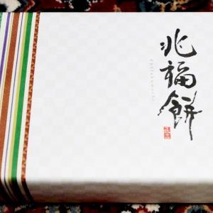 「兆福餅」(^_-)-☆