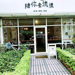 カフェレストラン『陪你去流浪』2019年訪問編(^_-)-☆