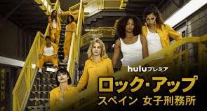 ロック・アップ/スペイン 女子刑務所 シーズン1 第2話 ネタバレあらすじと感想 大金を狙う理由が明らかになってきた