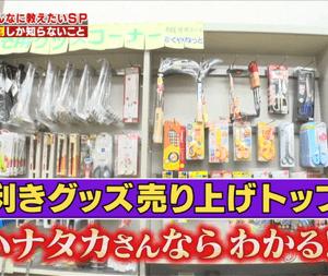 【ハナタカ】左利き専門店で売れる文房具ランキング