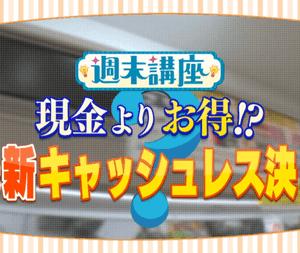 【サタプラ】現金よりもお得!?最新キャッシュレス決済
