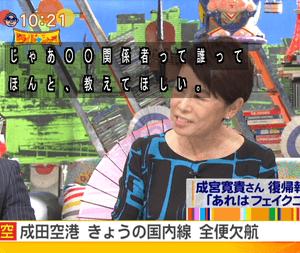 【ワイドナショー】成宮寛貴復帰のフェイクニュースに安藤優子「情報源が〇〇関係者って、いつも〇〇を誰か教えてほしいと思っている。」