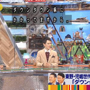 【ワイドナショー】東野幸治「僕らの世代は全員ダウンタウン病というはしかにかかってました。」