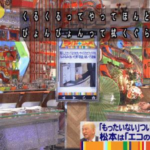 【ワイドナショー】松本人志「ウォッシュレット使うようになってトイレットペーパー20cm位しか使わなくなった。」