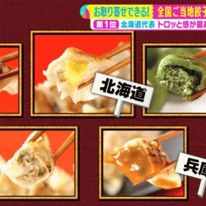 【サタプラ】全国ご当地餃子ランキング
