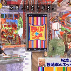 【ワイドナショー】視聴率のネット記事に松本人志が言及