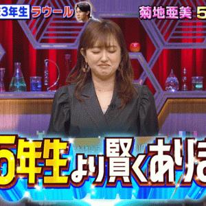 【小学5年生より賢い?】菊地亜美に出題された問題と正解 番組史上初50万円でドロップアウト