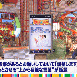 【ワイドナショー】松本人志「後輩放送作家のサダとのやり取りでイラッとする」
