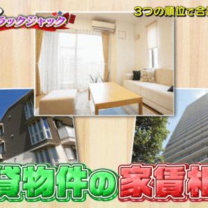 【ニノさん】東京23区家賃相場ランキングなど
