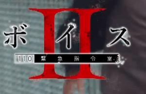 日本版ドラマ ボイス2 2話ネタバレあらすじと感想 息子大樹への焼印は許せない