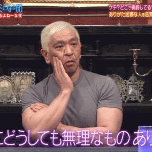 【人志松本の酒のツマミになる話】生理的に絶対無理!なもの おっさん率高い