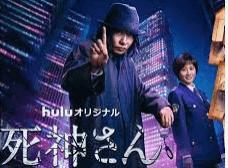 ドラマ 死神さん 第1話ネタバレあらすじと感想 キャストから犯人が予想できない。