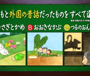 【小学5年生より賢いの】天竺鼠の瀬下豊に出題された問題と正解