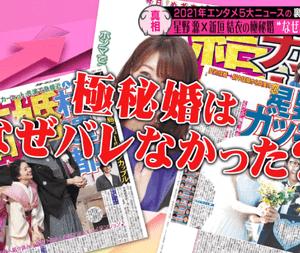 【マシマシTV】有名芸能人の極秘婚 バレない理由は超高級マンション