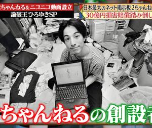 【じっくり聞いタロウ】2ちゃんねる創設者で実業家の論破王ひろゆきのMAX年収
