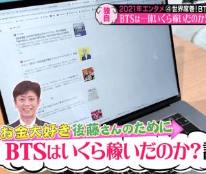 【マシマシTV】BTSは1年でいくら稼いだのか勝手に調査