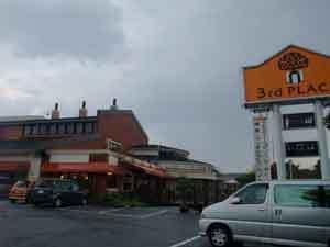雑貨屋歩き*i飯塚方面「3rd place 」