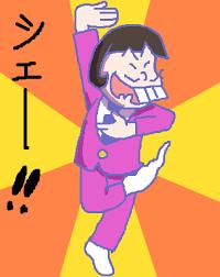 シェ~~~!