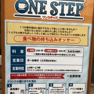 片塩駅前商店街にコミュニティカフェOPEN