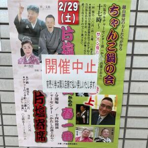 2月29日の「ちゃんこ鍋の会」と「片塩寄席」の開催は中止になりました。
