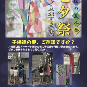 七夕祭のポスターできたっっ!