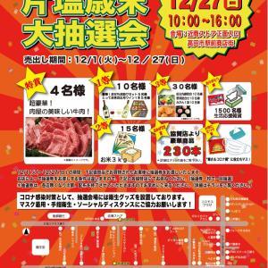 片塩歳末大抽選会、12/1売出しスタート!