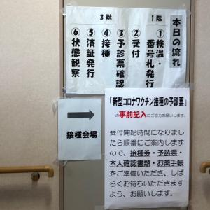 コロナワクチン接種レポート!!