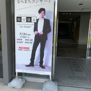 秋田慎治さんピアノコンサートへ