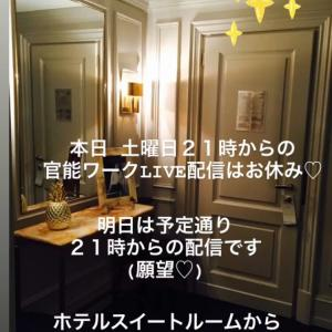 17万円ホテルスイートルームを大公開