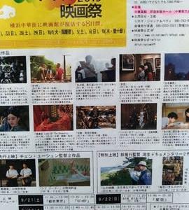 横浜中華街で映画